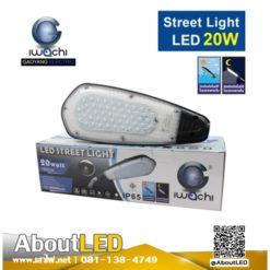 โคมไฟถนน LED 20w iwachi เปิด-ปิด อัติโนมัติ