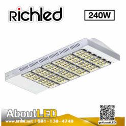 โคมไฟถนน LED 240w ยี่ห้อ RICHLED (แสงขาว)