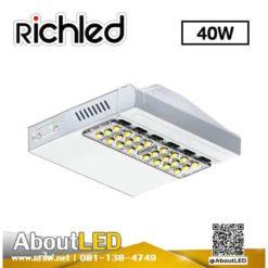 โคมไฟถนน LED 40w ยี่ห้อ RICHLED แสงขาว
