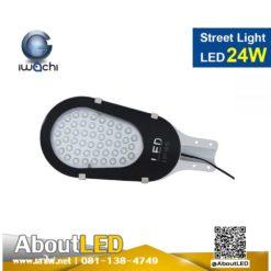 โคมไฟถนน LED IWACHI 24w