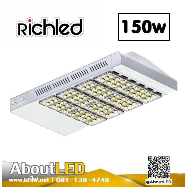 แผง LED โคมไฟถนน 150w ยี่ห้อ Rich