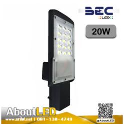 โคมไฟถนน LED 20w Mavis BEC